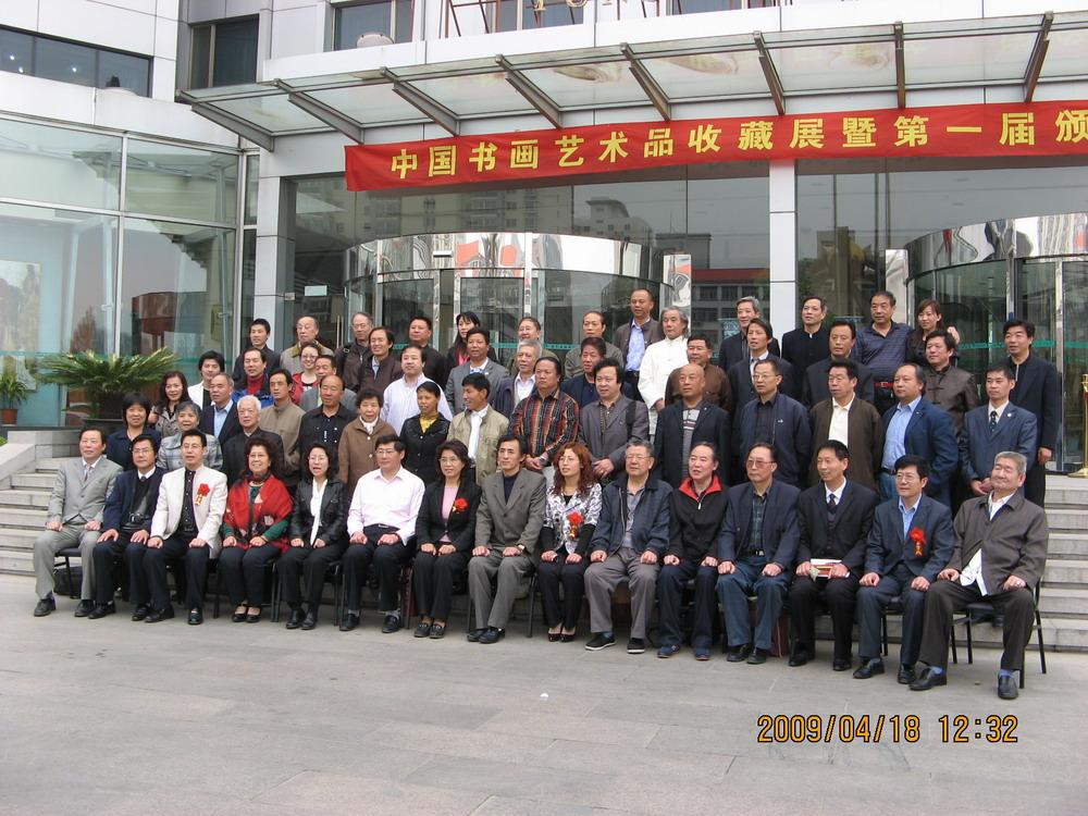 中国书画艺术品收藏大会暨第一届颁奖盛典 - 最新资讯 - 京龙艺圣