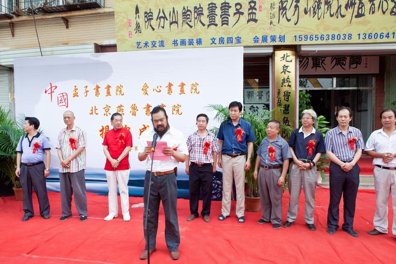 北京燕鲁书画院揭牌盛典 - 最新资讯 - 京龙艺圣