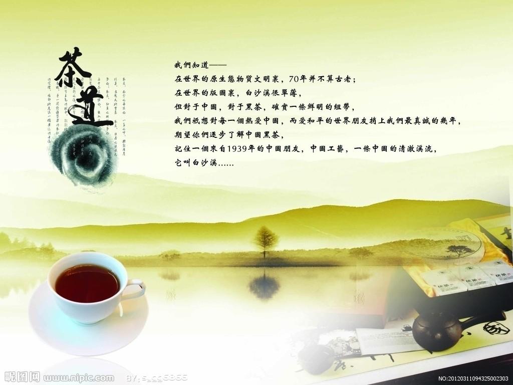 和谐——中国茶文化不朽的灵魂 - 特色文化 - 京龙艺圣