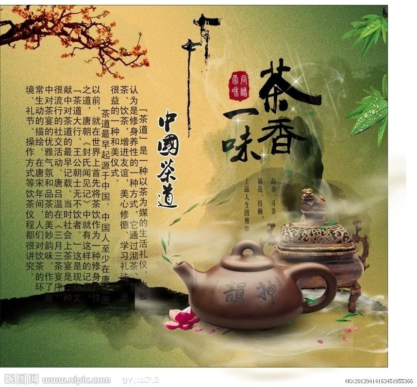 佛理与茶理 - 特色文化 - 京龙艺圣