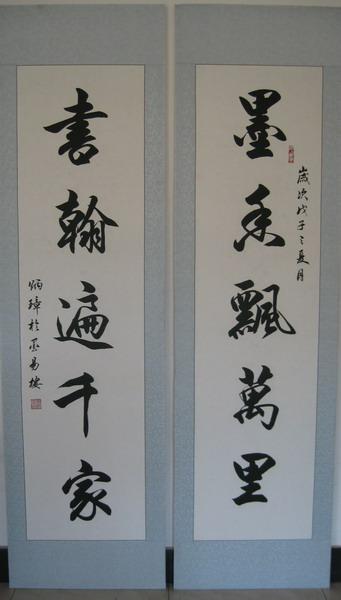 书法—李炳章 - 书法展馆 - 京龙艺圣