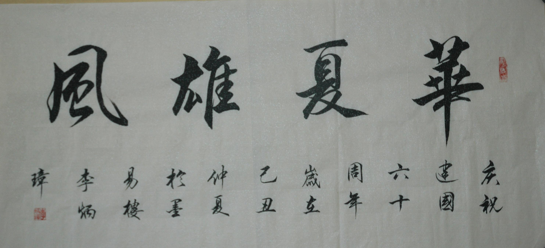 雄风—李炳章 - 书法展馆 - 京龙艺圣