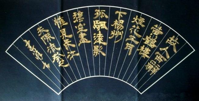 古诗—王建洋 - 书法展馆 - 京龙艺圣
