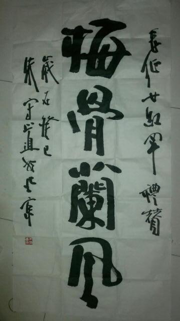 梅骨—朱守道 - 书法展馆 - 京龙艺圣
