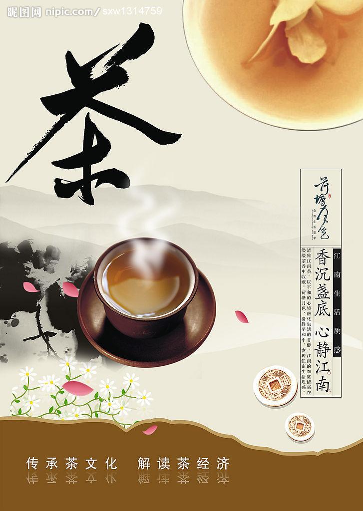 一碗普洱万千世界 - 特色文化 - 京龙艺圣