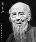齐白石林凤眠联展 - 艺术视频 - 京龙艺圣