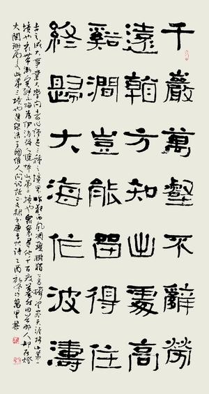 书法—冷万里 - 书法展馆 - 京龙艺圣