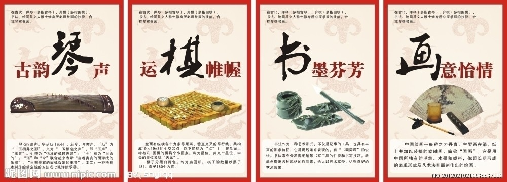琴棋书画诗酒茶 - 特色文化 - 京龙艺圣