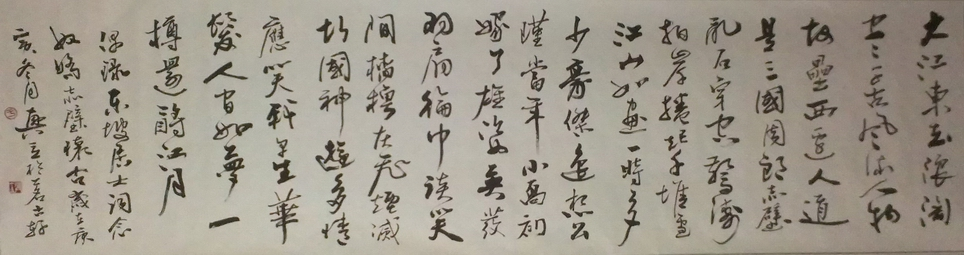 中国书法的魅力 - 艺术专题 - 京龙艺圣