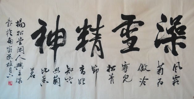 浅谈于兴立先生和他的书法 - 京龍艺聖斋主论坛 - 京龙艺圣